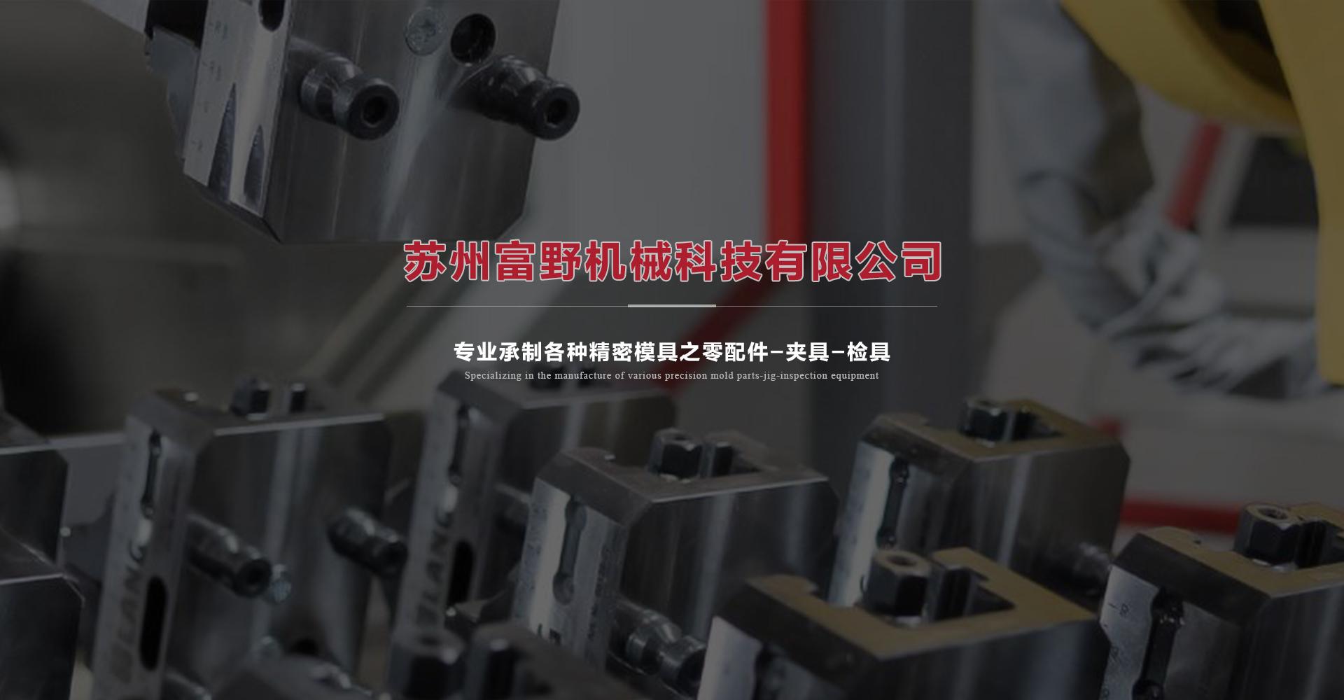 苏州富野机械科技有限公司